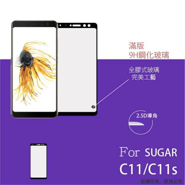 SUGARS11C11C11sY8MaxY12滿版9H硬度全膠式鋼化玻璃保護貼螢幕膜拒絕彩虹紋