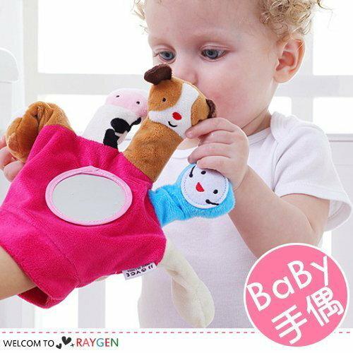 寶寶哈哈鏡動物造型指偶玩具 手套