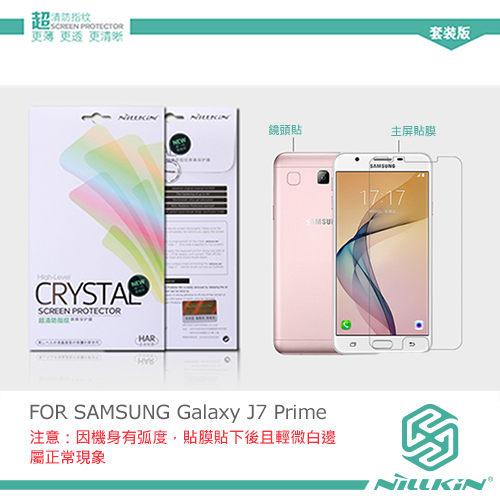 SamsungGalaxyJ7Prime耐爾金NILLKIN超清防指紋保護貼(含鏡頭貼套裝版)螢幕保護貼保護貼