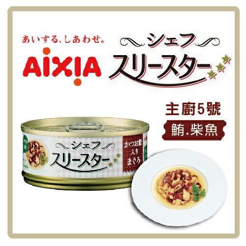 【力奇】AIXIA 愛喜雅 主廚5號-鮪.柴魚 60g-27元>可超取(C072O05)