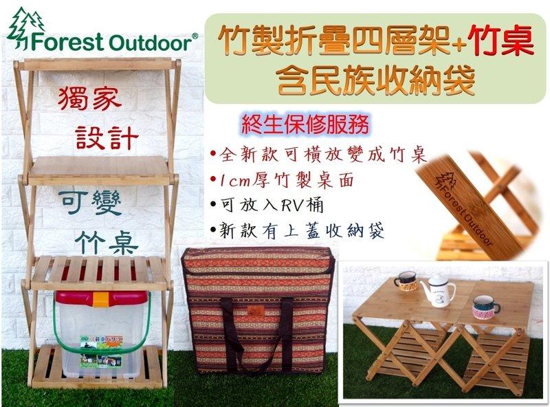 【【蘋果戶外】】Forest Outdoor 可變竹桌版 竹製四層架+收納袋 可橫放 摺疊置物架 竹制層架 可放RV桶