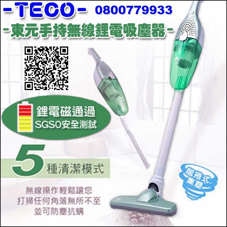 <br/><br/> 手持無線鋰電吸塵器(TECO-J601)【3期0利率】【本島免運】<br/><br/>