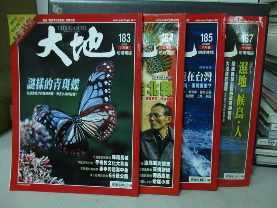 ~書寶 書T7/雜誌期刊_QOA~大地_183^~187期間_4本合售_謎樣的青斑蝶等