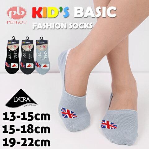 【esoxshop】兒童萊卡雙止滑 隱形襪套 英倫款 台灣製 PB 貝柔