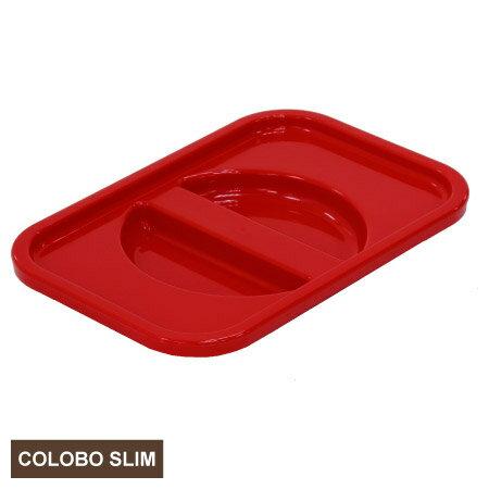 COLOBO SLIM收納盒盒蓋 RE 紅