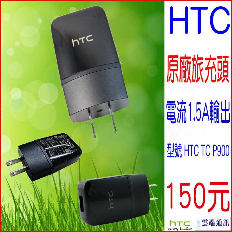 ☆雲端通訊☆HTC 1.5A 輸出旅充頭 TC P900 充電器 HTC One M8 One Max M7 快充