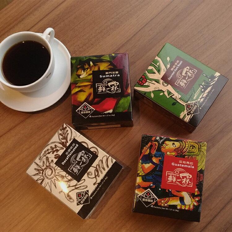 【鮮一杯】瓜地馬拉濾掛咖啡(9gX4入*12盒) 5