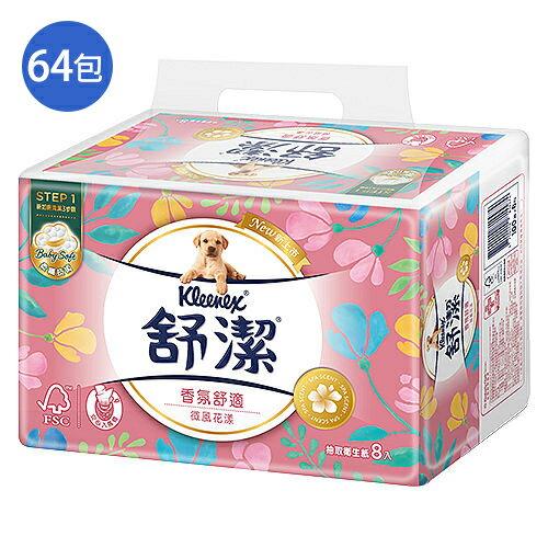 舒潔香氛舒適抽取衛生紙100抽*64包【愛買】