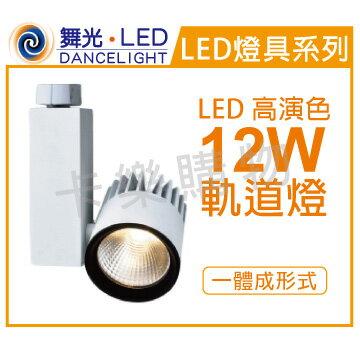 舞光LED-TR12WFL12W3000K黃光45度高演色白殼軌道燈_WF430696