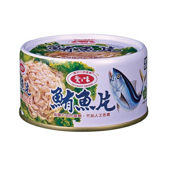 愛之味 鮪魚片 185g (12入)/箱【康鄰超市】