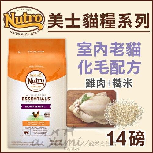 《Nutro美士》室內老貓化毛配方(雞肉+糙米)-14LB / 貓飼料