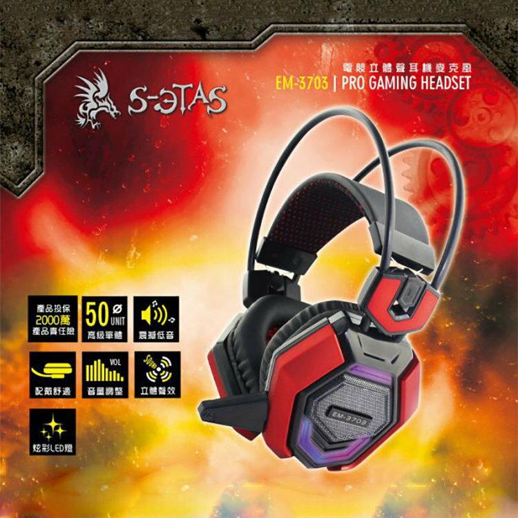 KINYO 耐嘉 EM-3703 電競炫光耳機麥克風/耳罩式耳機/全罩式/50mm超大口徑喇叭單體/重低音/立體聲/電動/抗噪音/電腦/筆電