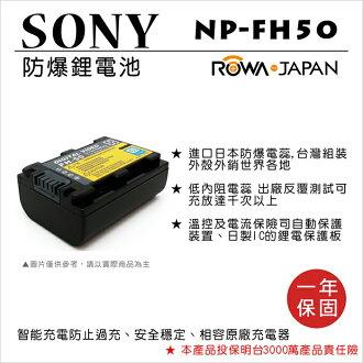 ROWA 樂華 FOR SONY NP-FH50 NPFH50 電池 外銷日本 原廠充電器可用 全新 保固一年