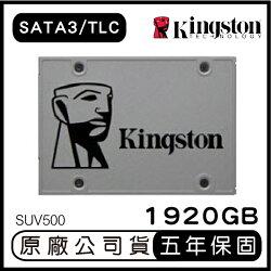 【預訂】 KINGSTON 金士頓 2.5吋 固態硬碟 SATA3 1920GB UV500 SSD 1920G