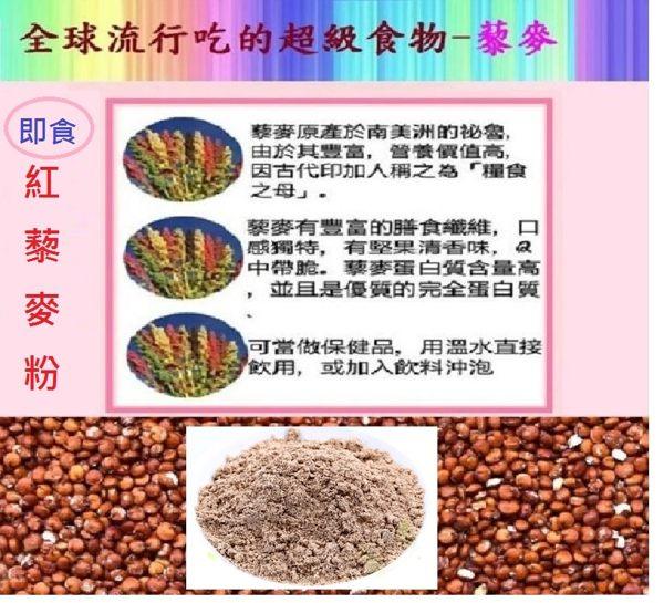 即食紅藜麥粉130g
