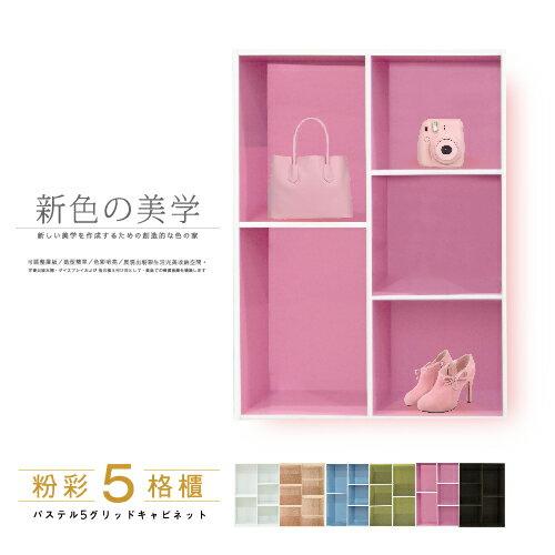 《Hopma》粉彩五格櫃(粉紅色) G-S590RD