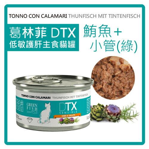 【力奇】葛林菲Green Fish-DTX低敏護肝 主食貓罐-鮪魚+小管 80g -51元 >可超取(C632A05)
