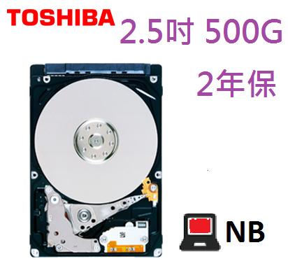 東芝 500G 2.5吋 SATA 內接硬碟機 ★7mm薄型設計★