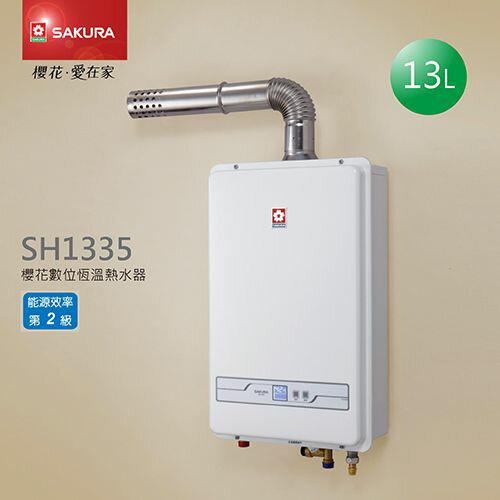 櫻花 SAKURA 13公升 數位恆溫熱水器 強制排氣 公司貨 SH1335
