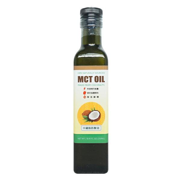 MCT油-中鏈脂肪酸油