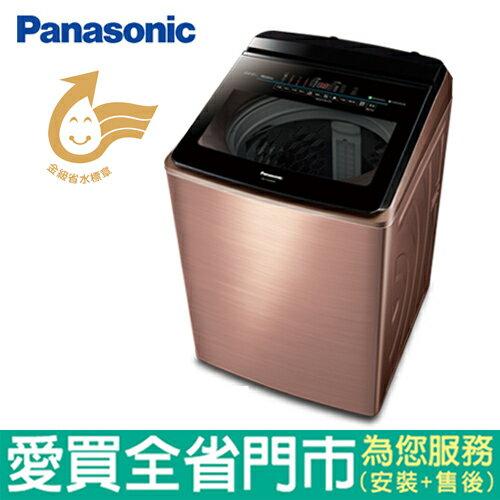 <br/><br/>  Panasonic國際22KG變頻洗衣機NA-V220EBS-B含配送到府+標準安裝【愛買】<br/><br/>