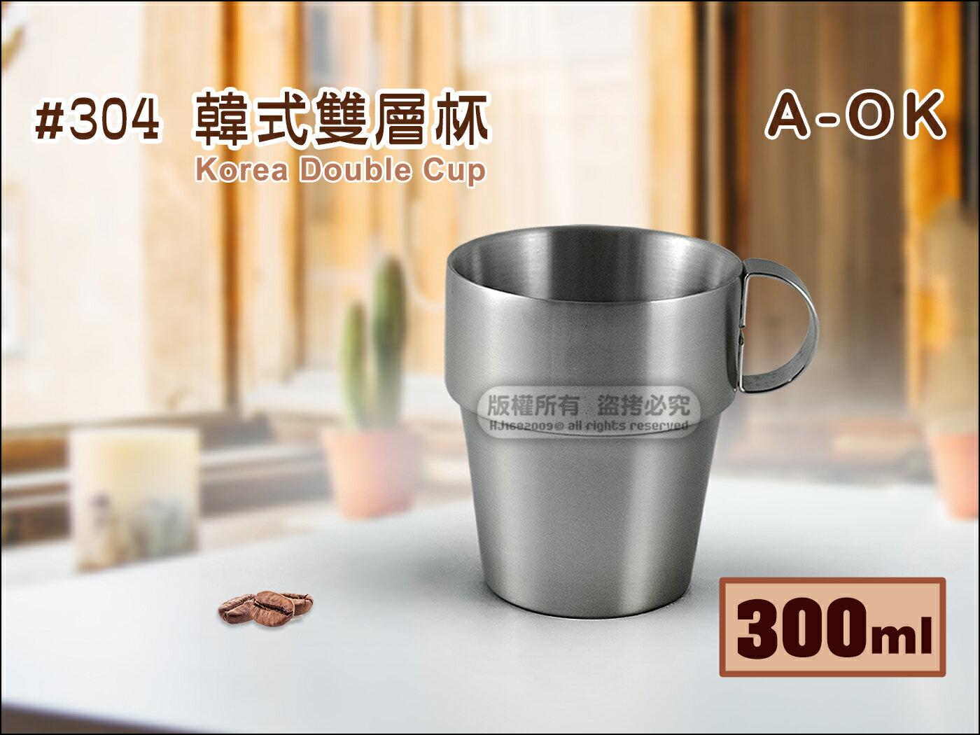 快樂屋♪ A-OK 2464 304不鏽鋼【鋼耳】防燙杯 300cc 小鋼杯/露營杯/隔熱杯