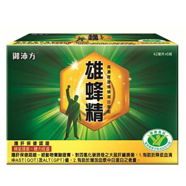 專品藥局 御沛方 雄蜂精 42mlX6瓶 / 盒 (護肝健康食品認證)【2013070】 0