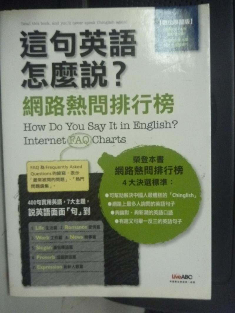 【書寶二手書T2/語言學習_LML】這句英語怎麼說網路熱問排行榜_希伯崙編輯部_無光碟