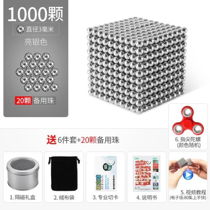 巴克球 巴克磁球星巴球1000顆磁力棒成人減壓魔力磁力球抖音玩具 0