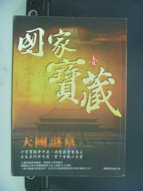 【書寶二手書T7/一般小說_OGQ】國家寶藏(1):天國謎墓_瀋陽唐伯虎