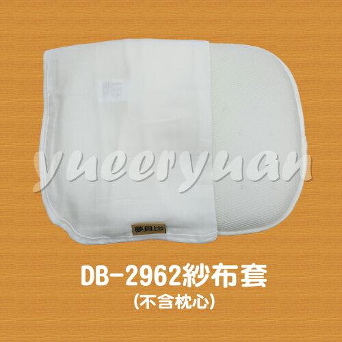 夢貝比 3D好夢熊細孔大塑型枕紗布套(不含枕心) DB-2962【悅兒園婦幼生活館】