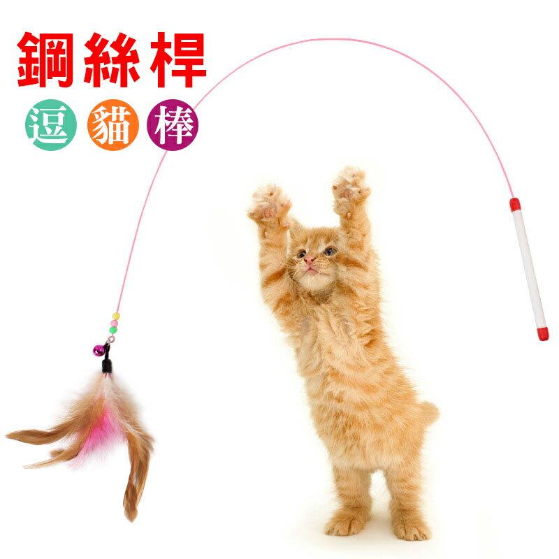 《滿千加購》超彈性鋼絲逗貓棒 逗貓杆 逗貓棒 貓玩具 鈴鐺 貓咪 玩具 吊貓棒 吊貓杆