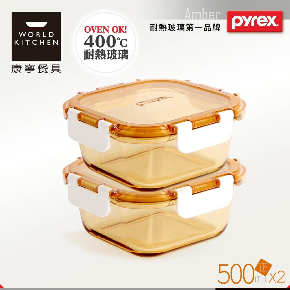 【美國康寧 Pyrex】正方型500ml 透明玻璃保鮮盒-2件組(AMBS0201)