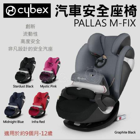 ✿蟲寶寶✿【德國Cybex】得獎常勝軍9-36kg成長型汽車安全座椅-PallasM-fix《總代理公司貨》