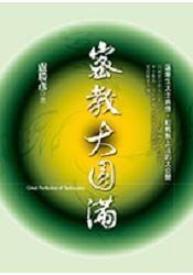 密教大圓滿+《吉祥-地藏王菩薩滅定業真言佛樂CD》