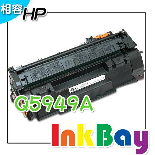 HP Q5949A Q5949 5949A 5949 相容碳粉匣 LJ~1160 1320