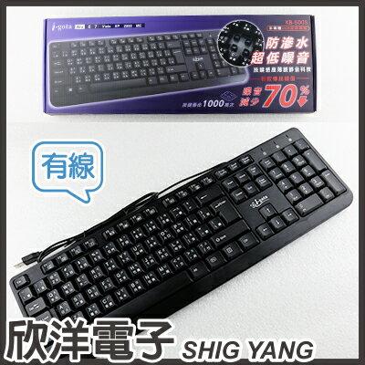~ 欣洋電子 ~ i~gota 多媒體USB防滲水超低噪音 鍵盤 ^(KB~500S^)