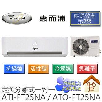 Whirlpool 惠而浦 定頻分離式單冷一對一 ATI-FT25NA / ATO-FT25NA 適用坪數4-6坪