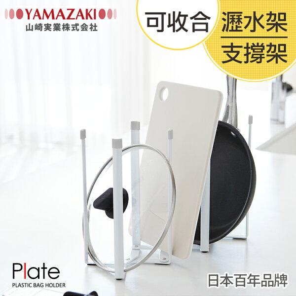 日本【YAMAZAKI】PLATE伸縮式多用途支撐架★收納盒置物架廚房收納小型垃圾桶架