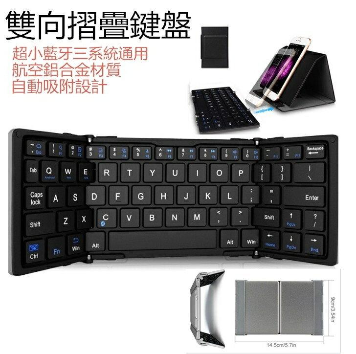 鋁合金藍牙折疊鍵盤 iOS/Android/微軟通用B033 輕便迷你 無線藍芽連接 三折式摺疊鍵盤 送皮套