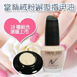 TOKYO STAR 秋冬流行美甲 絲絨粉 絨毛粉指甲10ML+TOKYO STAR 指甲油一瓶(兩入組合)