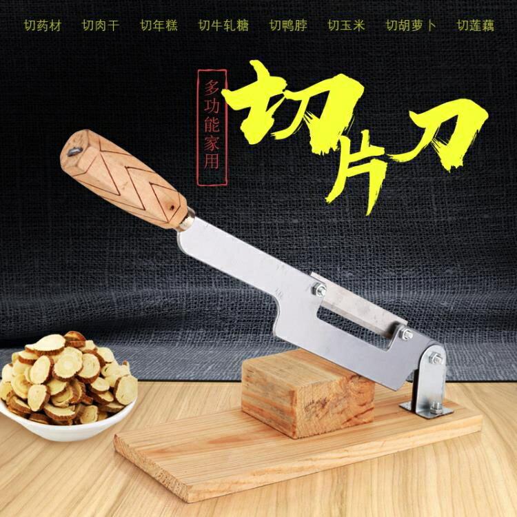 夯貨折扣! 切肉機多功能切片機切年糕刀切阿膠牛軋糖小型家用切肉片切菜切絲土豆片LX