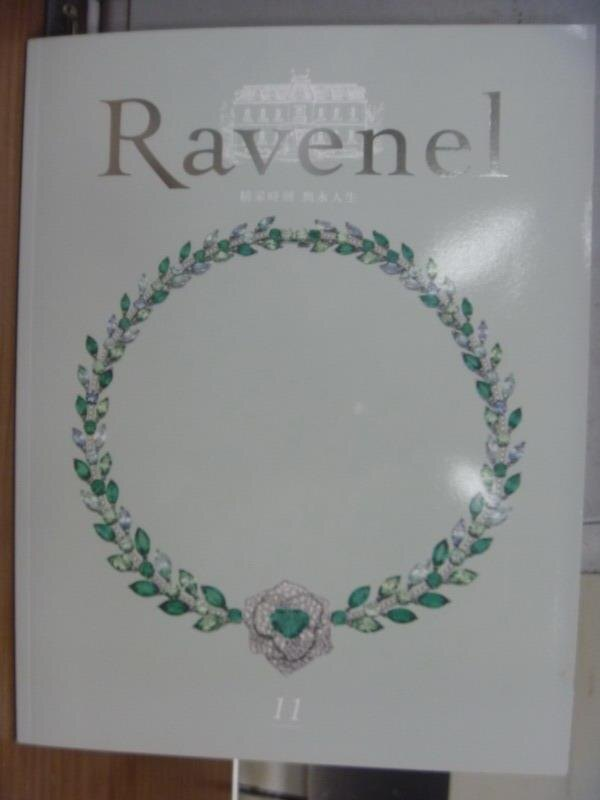【書寶二手書T6/收藏_PPH】Ravenel 2014_NO.11_精采時刻雋永人生