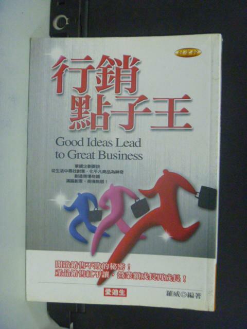【書寶二手書T5/行銷_KFM】行銷點子王_羅威