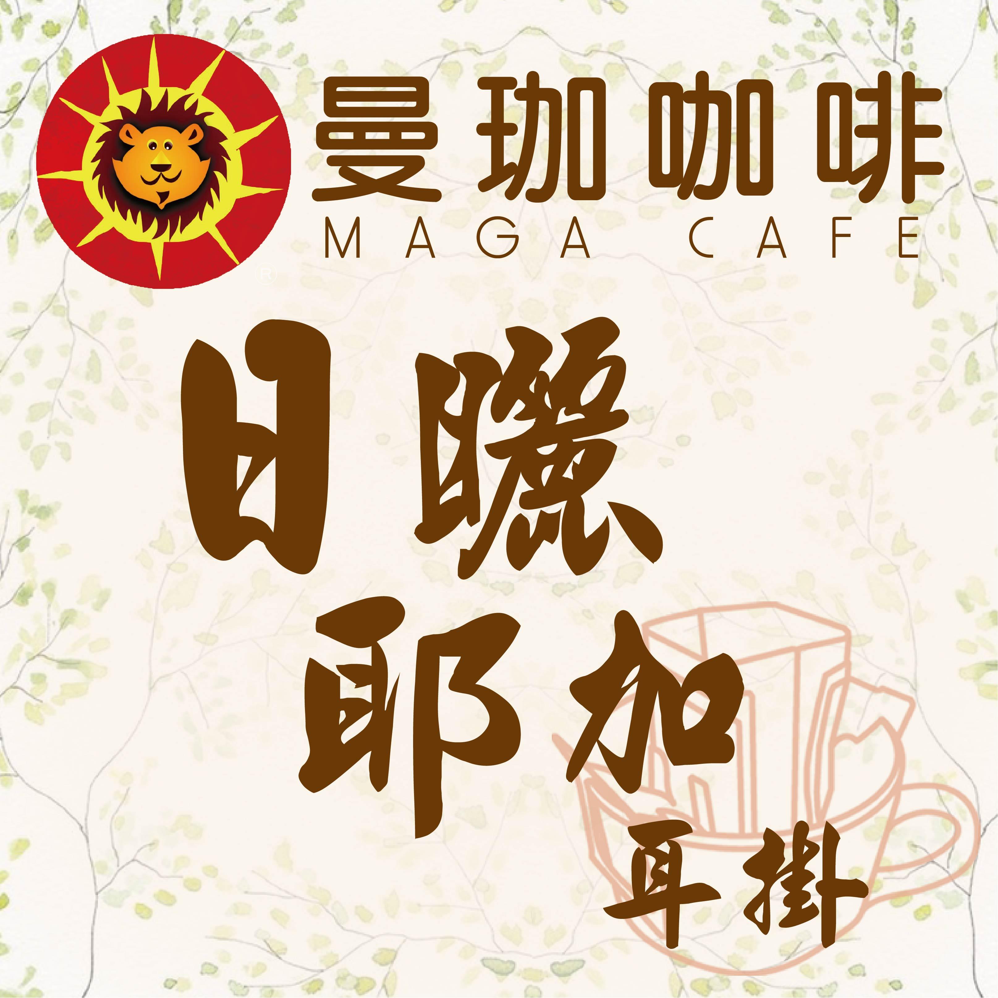 【曼珈咖啡】日曬耶加雪菲 甜蜜科卡 G1 淺烘焙 新鮮濾掛/耳掛精品咖啡(每盒10入)