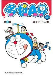 哆啦A夢短篇集PLUS(06)