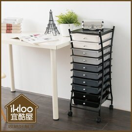 【ikloo】 時尚黑白灰十層收納抽屜《全店宅配免運》