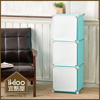 【ikloo】3格3門馬卡龍收納櫃/組合櫃