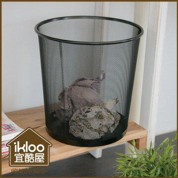 【ikloo】寬口密網垃圾桶/紙簍桶