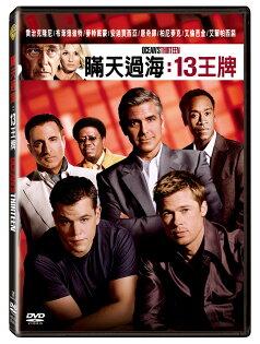 瞞天過海:13王牌DVD